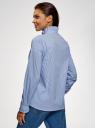 Рубашка в полоску с воротником-стойкой oodji для женщины (синий), 13K11020-1/45202/7510S