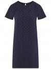 Платье прямого силуэта с рукавом реглан oodji #SECTION_NAME# (синий), 11914003/46048/7529E