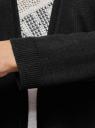 Кардиган вязаный без застежки oodji для женщины (черный), 63212581B/49345/2901N
