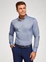 Рубашка приталенная с длинным рукавом oodji #SECTION_NAME# (синий), 3B110011M/34714N/7500N - вид 2