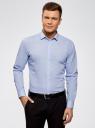 Рубашка базовая из хлопка  oodji для мужчины (синий), 3B110026M/19370N/7010G