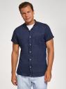 Рубашка с воротником-стойкой и короткими рукавами oodji для мужчины (синий), 3L420005M/50069N/7900N