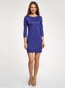 Платье с металлическим декором на плечах oodji #SECTION_NAME# (синий), 14001105-2/18610/7500N - вид 2