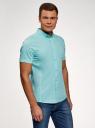 Рубашка базовая с коротким рукавом oodji #SECTION_NAME# (бирюзовый), 3B240000M/34146N/7301N - вид 2
