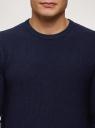 Джемпер вязаный из хлопка oodji для мужчины (синий), 4L112242M/21166N/7900N