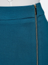 Юбка прямая с молнией oodji #SECTION_NAME# (синий), 21600298-1/31291/7400N - вид 4