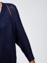 Кардиган свободного силуэта без застежки oodji для женщины (синий), 63205159-2B/38189/7900N