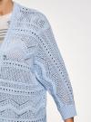 Кардиган ажурной вязки без застежки oodji #SECTION_NAME# (синий), 63207194-1/18369/7000N - вид 5