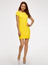 Платье трикотажное с вырезом-лодочкой oodji #SECTION_NAME# (желтый), 14001117-2B/16564/5100N - вид 6