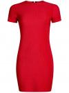 Платье трикотажное с коротким рукавом oodji для женщины (красный), 14011007/45262/4502N