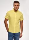 Рубашка базовая с коротким рукавом oodji #SECTION_NAME# (желтый), 3B240000M/34146N/5200N - вид 2