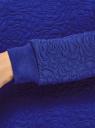 Свитшот базовый из фактурной ткани oodji #SECTION_NAME# (синий), 24801010-4/42316/7500N - вид 5