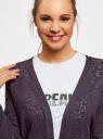 Кардиган ажурной вязки без застежки oodji для женщины (фиолетовый), 63210145-1/18231/8800M