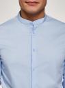 Рубашка приталенная с воротником-стойкой oodji для мужчины (синий), 3B140004M/34146N/7003N