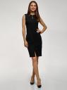 Платье облегающего силуэта с потайной молнией oodji для женщины (черный), 12C02007B/42250/2900N