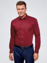 Рубашка базовая приталенная oodji #SECTION_NAME# (красный), 3B140000M/34146N/4502N - вид 2