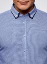 Рубашка хлопковая с контрастным воротником oodji для мужчины (синий), 3L110310M/19370N/1075G