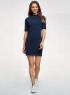 Платье трикотажное с воротником-стойкой oodji #SECTION_NAME# (синий), 14001229/47420/7900N - вид 2