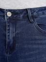 Джинсы skinny базовые oodji для женщины (синий), 12106138/45875/7500W