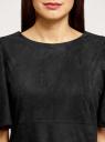 Платье из искусственной замши свободного силуэта oodji #SECTION_NAME# (черный), 18L11001/45622/2900N - вид 4