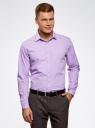 Рубашка базовая приталенного силуэта oodji #SECTION_NAME# (фиолетовый), 3B110012M/23286N/8000N - вид 2