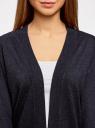 Кардиган без застежки с карманами oodji #SECTION_NAME# (синий), 73212397B/45904/7900M - вид 4