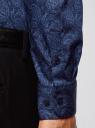 Рубашка приталенная с этническим принтом oodji #SECTION_NAME# (синий), 3L110343M/19370N/7574E - вид 5