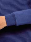 Свитшот комбинированный с полочкой из фактурной ткани oodji #SECTION_NAME# (синий), 14801044-1/19611/7512P - вид 5