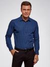 Рубашка базовая приталенная oodji #SECTION_NAME# (синий), 3B110019M/44425N/7975G - вид 2