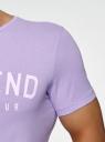 Футболка хлопковая с надписью oodji для мужчины (фиолетовый), 5L611065I/44135N/8010P
