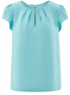 Блузка вискозная на молнии oodji #SECTION_NAME# (бирюзовый), 11403203-1/35610/7300N