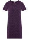 Платье прямого силуэта с рукавом реглан oodji #SECTION_NAME# (фиолетовый), 11914003/46048/4779E