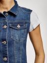 Жилет джинсовый oodji для женщины (синий), 12409022-2/46734/7500W