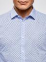 Рубашка базовая из хлопка  oodji #SECTION_NAME# (синий), 3B110026M/19370N/7010G - вид 4