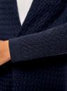 """Кардиган вязаный """"в косичку"""" без застежки oodji #SECTION_NAME# (синий), 73212383-1/46139/2900N - вид 5"""