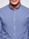 Рубашка хлопковая в мелкую графику oodji для мужчины (синий), 3L110314M/19370N/1075G