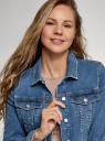 Куртка джинсовая базовая oodji для женщины (синий), 11109030-1/46785/7500W