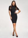 Платье облегающее с воротником-стойкой oodji #SECTION_NAME# (черный), 73912221/46136/2900N - вид 2