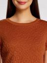 Платье свободного силуэта из фактурной ткани oodji #SECTION_NAME# (оранжевый), 14000162/45984/3100N - вид 4