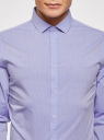 Рубашка хлопковая приталенная oodji #SECTION_NAME# (синий), 3L110313M/47779N/7075O - вид 4