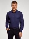 Рубашка хлопковая приталенная oodji #SECTION_NAME# (синий), 3L110331M/48633N/7975G - вид 2