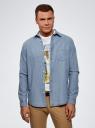 Рубашка джинсовая с карманом oodji для мужчины (синий), 6B410000M/35771/7000W