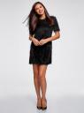 Платье ворсистое прямого силуэта oodji для женщины (черный), 14001191/46105/2900N