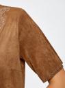 Платье из искусственной замши с декором из металлических страз oodji #SECTION_NAME# (коричневый), 18L01001/45622/3700N - вид 5