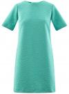 Платье из фактурной ткани прямого силуэта oodji #SECTION_NAME# (бирюзовый), 24001110-3/42316/7300N