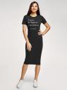 Платье трикотажное приталенное oodji для женщины (черный), 14011071-2/47420/2910P