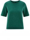 Свитшот из фактурной ткани с коротким рукавом oodji #SECTION_NAME# (зеленый), 24801010-10/46435/6E00N