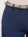 Брюки зауженные с контрастным ремнем oodji для женщины (синий), 11706197/42830/7900N