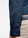 Рубашка хлопковая в мелкую графику oodji #SECTION_NAME# (синий), 3L110275M/44425N/7975G - вид 5