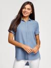 Рубашка из лиоцелла с коротким рукавом oodji #SECTION_NAME# (синий), 16A09002/45490/7500W - вид 2
